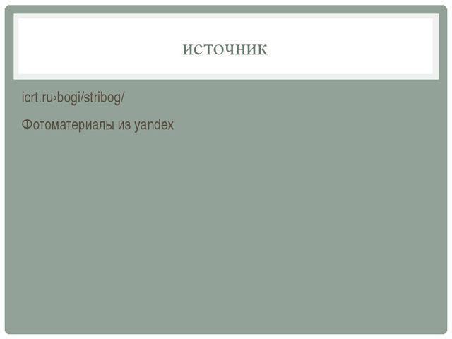 источник icrt.ru›bogi/stribog/ Фотоматериалы из yandex