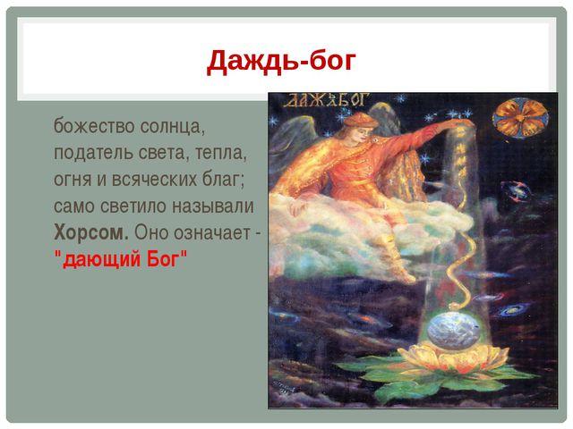 Даждь-бог божество солнца, податель света, тепла, огня и всяческих благ; само...