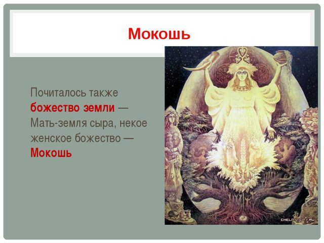 Мокошь Почиталось также божество земли — Мать-земля сыра, некое женское божес...