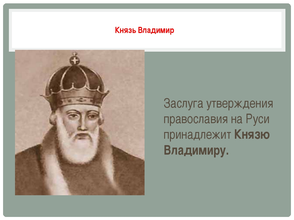 Князь Владимир Заслуга утверждения православия на Руси принадлежит Князю Вла...