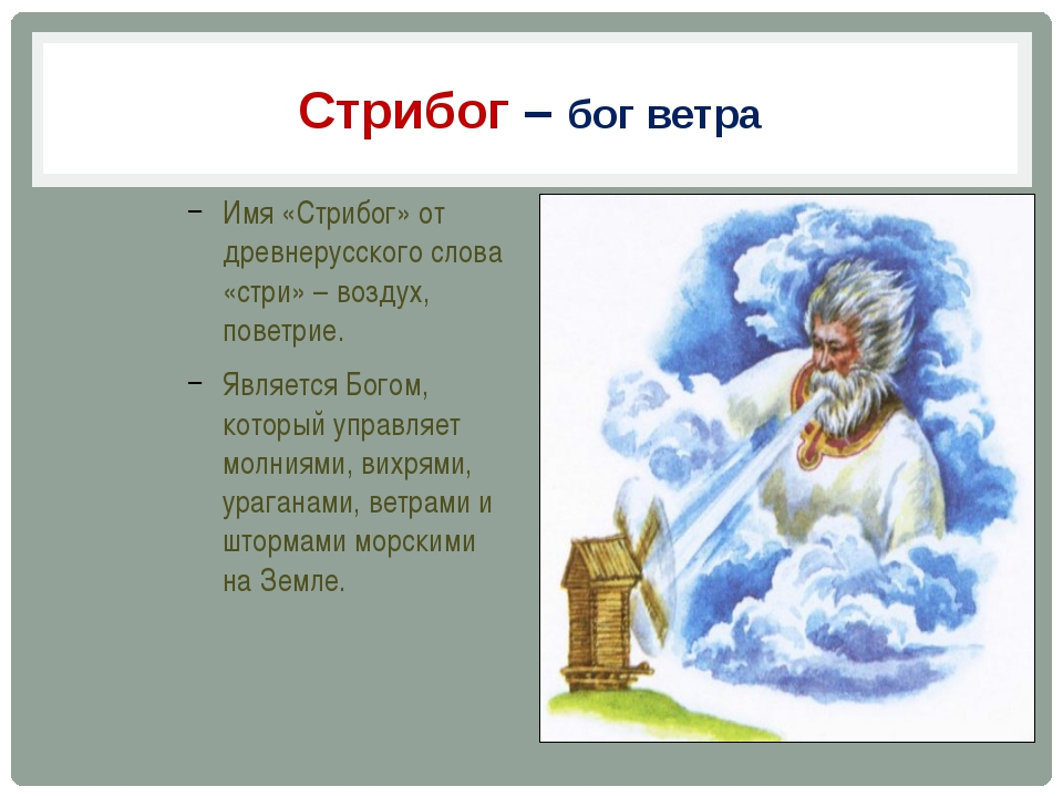 Стрибог – бог ветра Имя «Стрибог» от древнерусского слова «стри» – воздух, по...