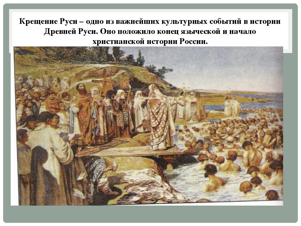 Крещение Руси – одно из важнейших культурных событий в истории Древней Руси....