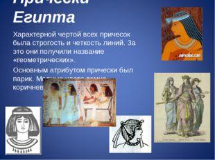 Прически Египта Характерной чертой всех причесок была строгость и четкость ли