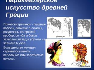 Парикмахерское искусство древней Греции Прически гречанок - пышные волосы, за