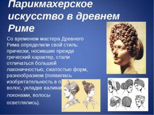 Парикмахерское искусство в древнем Риме Со временем мастера Древнего Рима опр