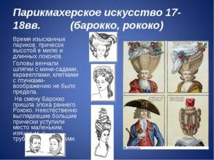 Парикмахерское искусство 17-18вв. (барокко, рококо) Время изысканных париков,