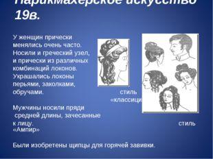 Парикмахерское искусство 19в. У женщин прически менялись очень часто. Носили
