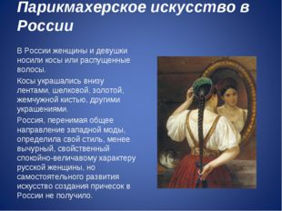 Парикмахерское искусство в России В России женщины и девушки носили косы или