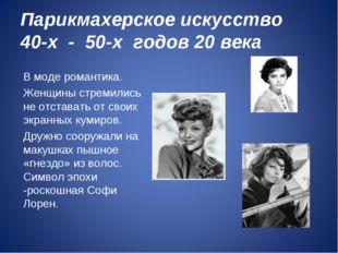 Парикмахерское искусство 40-х - 50-х годов 20 века В моде романтика. Женщины