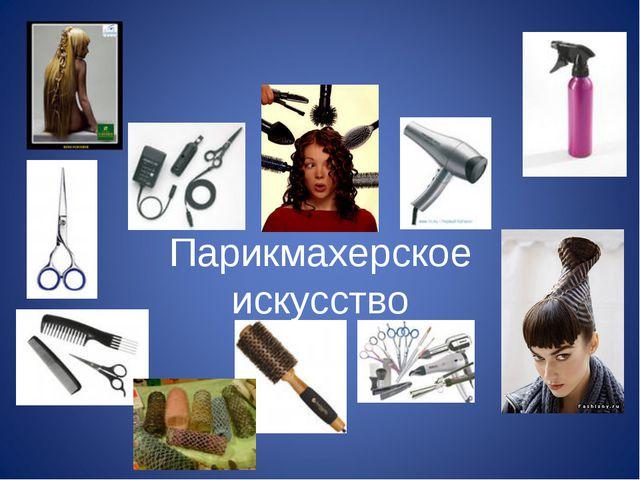 Парикмахерское искусство