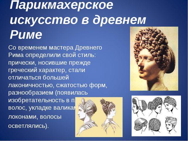 Парикмахерское искусство в древнем Риме Со временем мастера Древнего Рима опр...