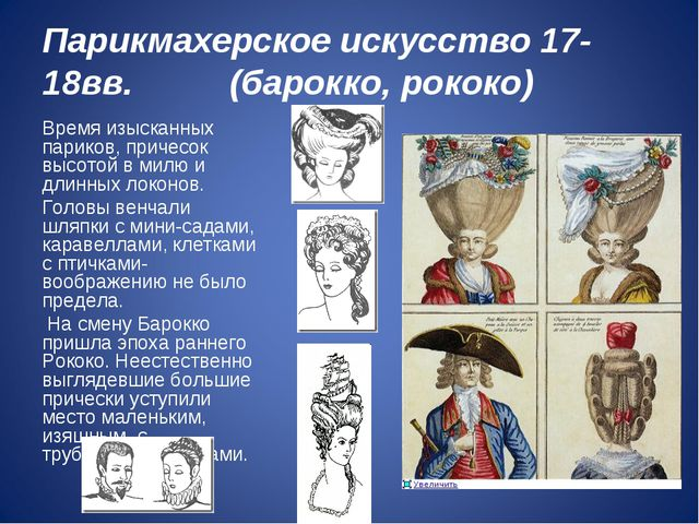 Парикмахерское искусство 17-18вв. (барокко, рококо) Время изысканных париков,...
