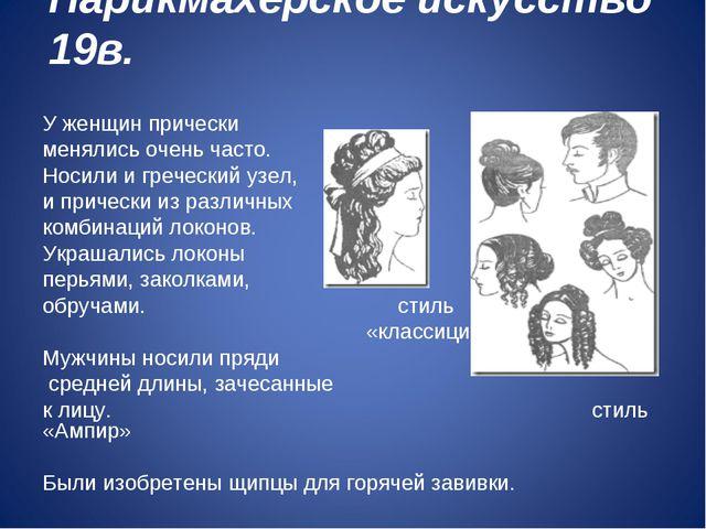 Парикмахерское искусство 19в. У женщин прически менялись очень часто. Носили...