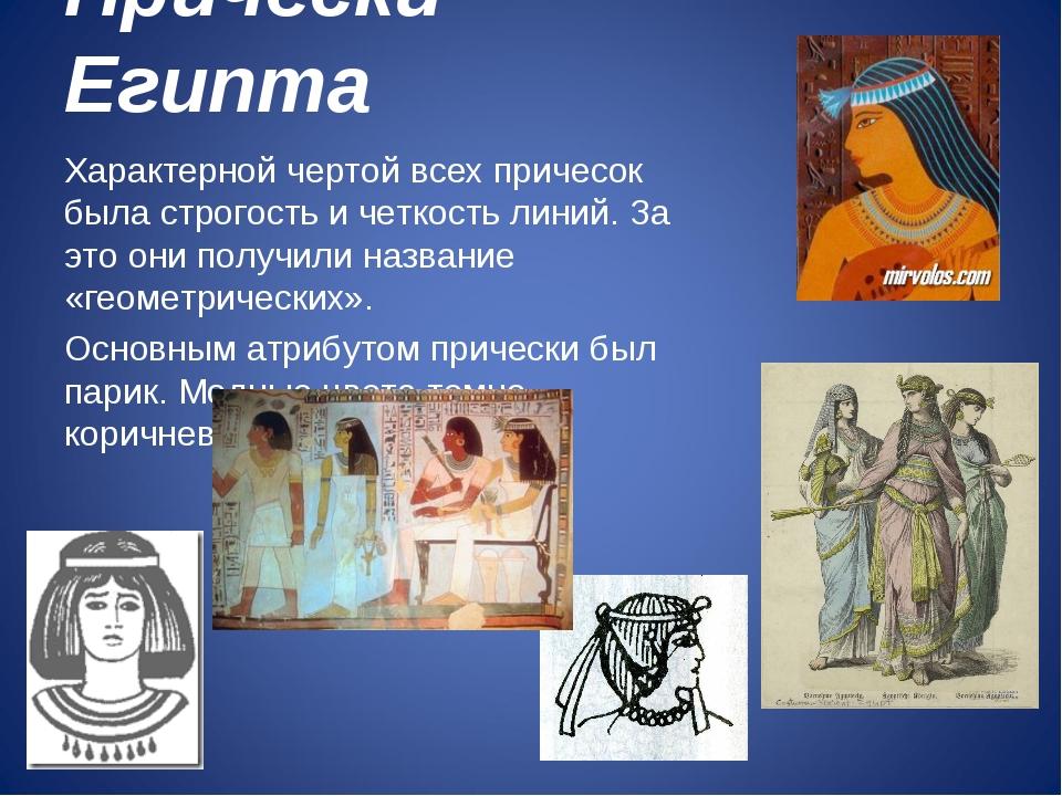 Прически Египта Характерной чертой всех причесок была строгость и четкость ли...