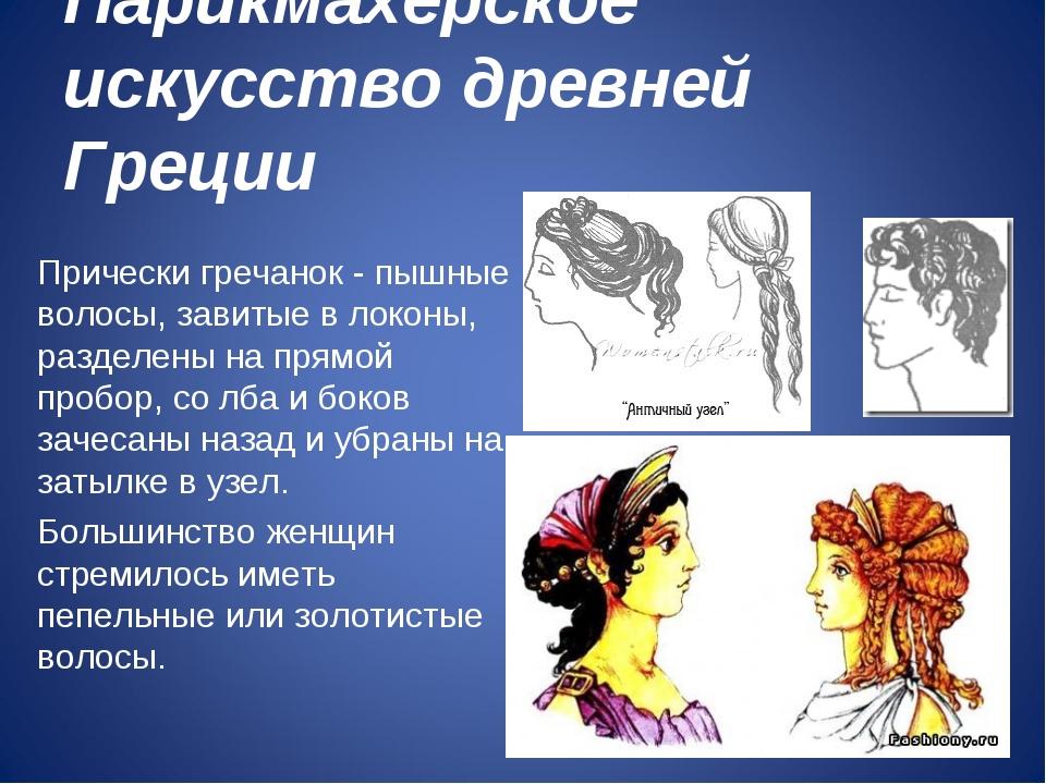 Парикмахерское искусство древней Греции Прически гречанок - пышные волосы, за...