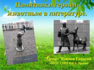 Памятники героям-животным в литературе. Автор: Кокоев Георгий МБОУ СОШ №4 г.