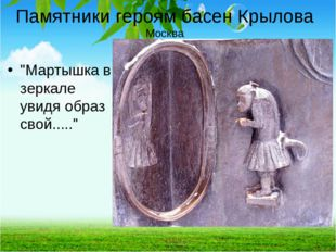 """Памятники героям басен Крылова Москва """"Мартышка в зеркале увидя образ свой..."""