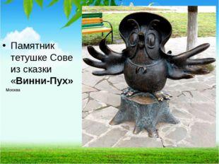 Памятник тетушке Сове из сказки «Винни-Пух» Москва