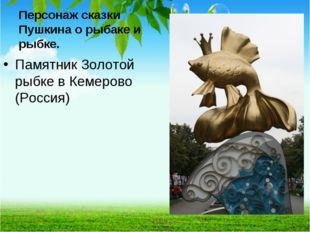 Персонаж сказки Пушкина о рыбаке и рыбке. Памятник Золотой рыбке в Кемерово