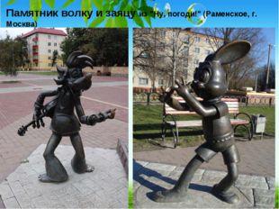 """Памятник волку и заяцу из """"Ну, погоди!"""" (Раменское, г. Москва)"""