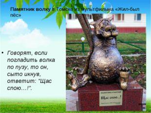 Памятник волку в Томске из мультфильма «Жил-был пёс» Говорят, если погладит