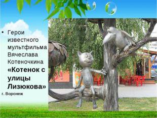 Герои известного мультфильма Вячеслава Котеночкина «Котенок с улицы Лизюкова