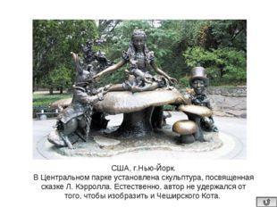 США, г.Нью-Йорк. В Центральном парке установлена скульптура, посвященная сказ