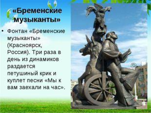 «Бременские музыканты» Фонтан «Бременские музыканты» (Красноярск, Россия). Тр