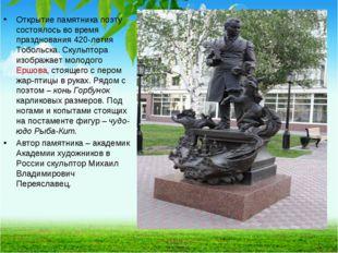 Открытие памятника поэту состоялось во время празднования 420-летия Тобольск