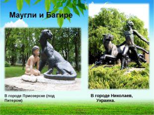В городе Николаев, Украина. В городе Приозерске (под Питером)