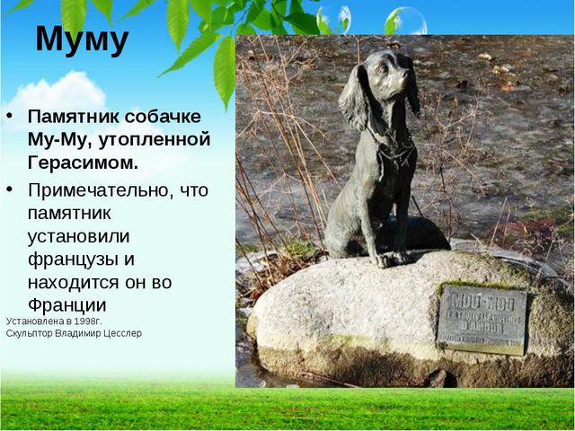 Муму Памятник собачке Му-Му, утопленной Герасимом. Примечательно, что памятни...