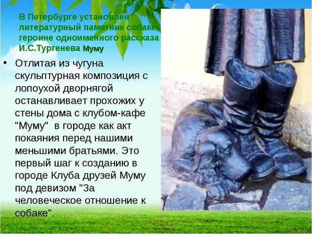 В Петербурге установлен литературный памятник собаке, героине одноименного р...