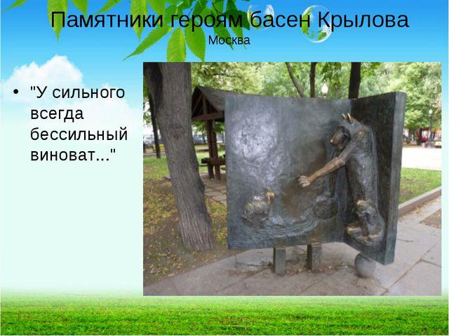 """Памятники героям басен Крылова Москва """"У сильного всегда бессильный виноват..."""""""