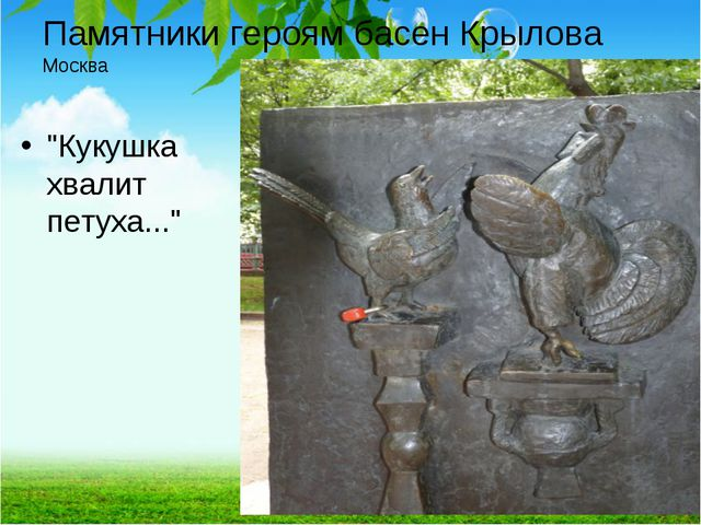 "Памятники героям басен Крылова Москва ""Кукушка хвалит петуха..."""