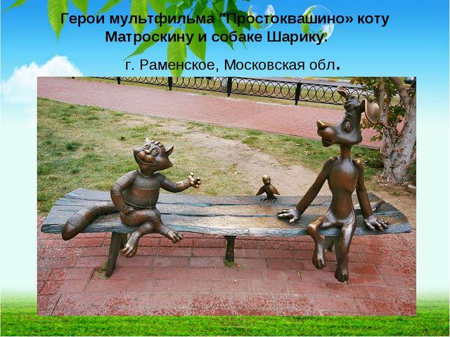 """Герои мультфильма """"Простоквашино» коту Матроскину и собаке Шарику. г. Раменск..."""