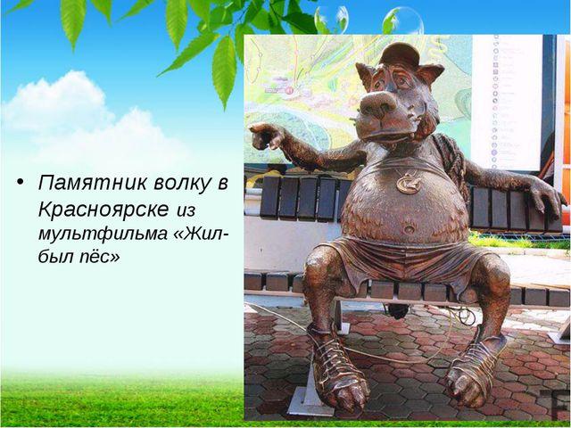 Памятник волку в Красноярске из мультфильма «Жил-был пёс»