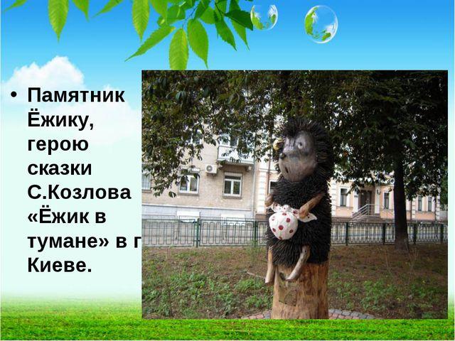 Памятник Ёжику, герою сказки С.Козлова «Ёжик в тумане» в г. Киеве.