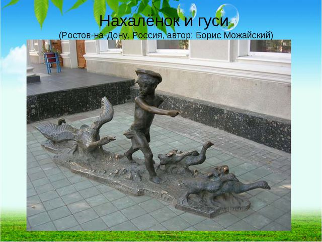 Нахалёнок и гуси (Ростов-на-Дону, Россия, автор: Борис Можайский)
