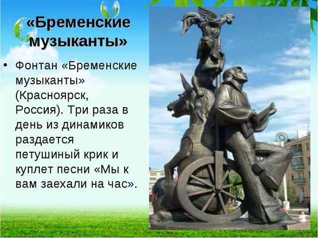 «Бременские музыканты» Фонтан «Бременские музыканты» (Красноярск, Россия). Тр...