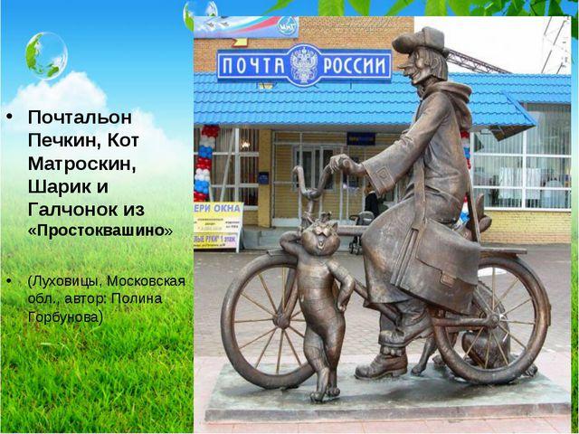 Почтальон Печкин, Кот Матроскин, Шарик и Галчонок из «Простоквашино» (Луховиц...