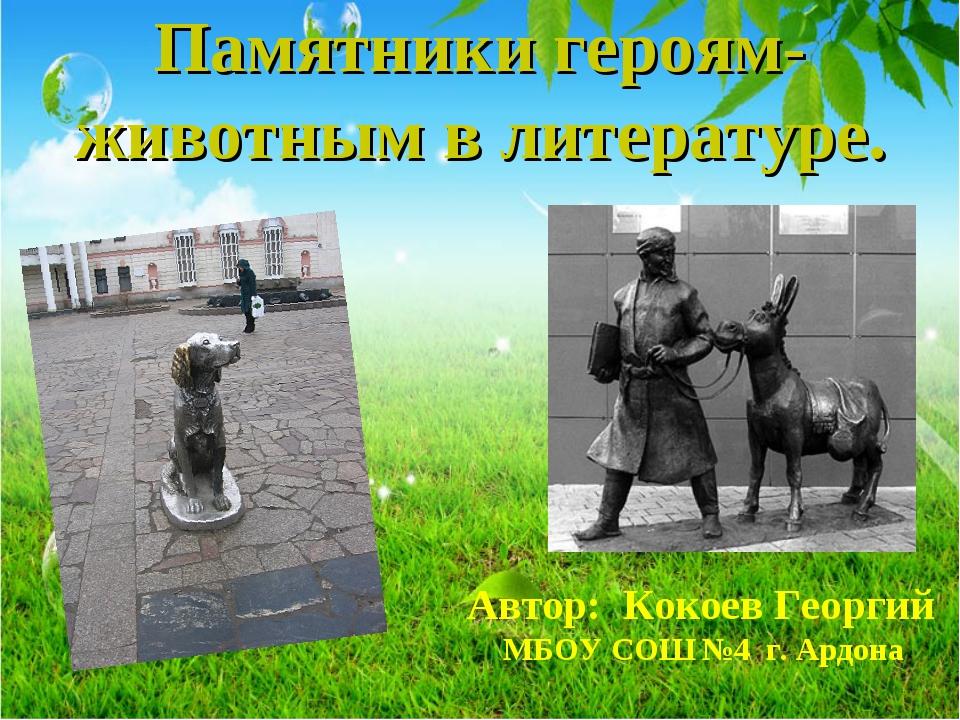 Памятники героям-животным в литературе. Автор: Кокоев Георгий МБОУ СОШ №4 г....