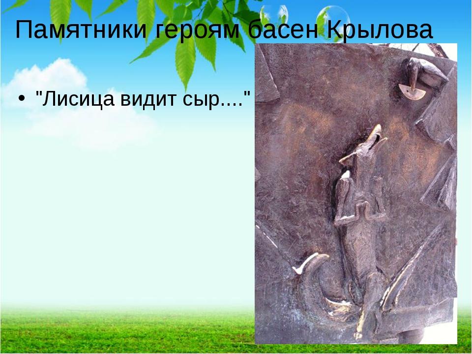 """Памятники героям басен Крылова """"Лисица видит сыр...."""""""