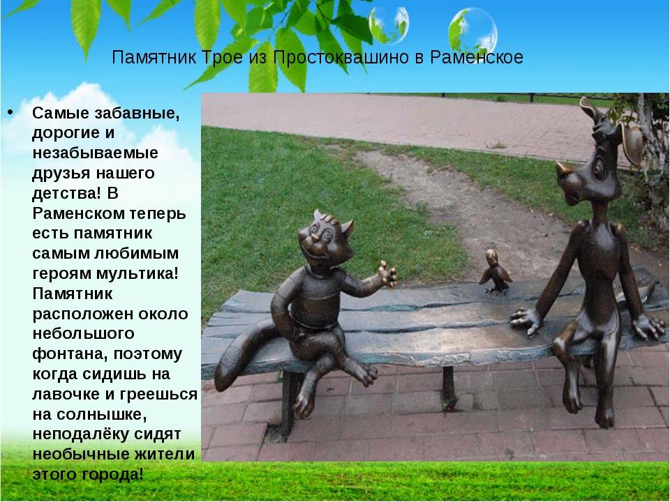 Памятник Трое из Простоквашино в Раменское Самые забавные, дорогие и незабыва...