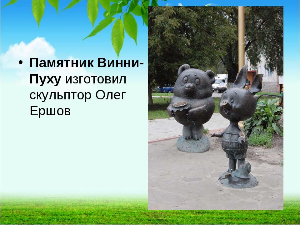Памятник Винни-Пухуизготовил скульптор Олег Ершов