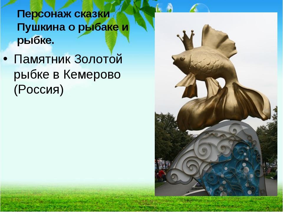 Персонаж сказки Пушкина о рыбаке и рыбке. Памятник Золотой рыбке в Кемерово...