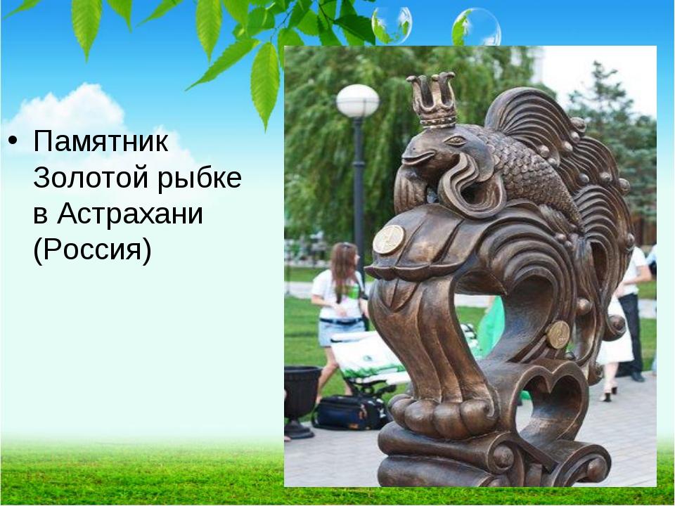 Памятник Золотой рыбке в Астрахани (Россия)