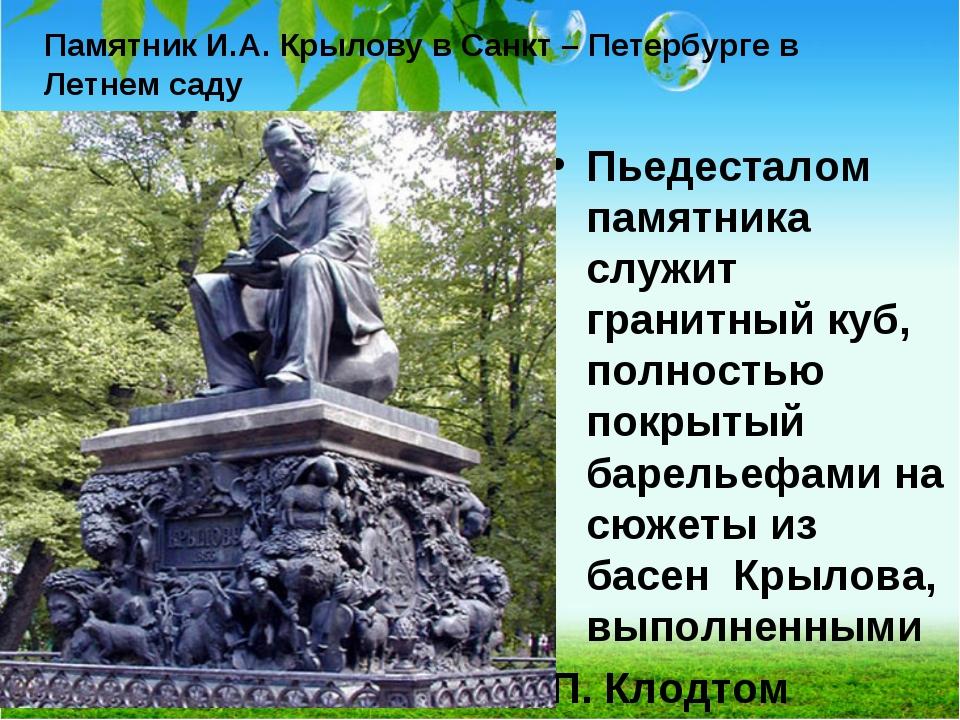Памятник И.А. Крылову в Санкт – Петербурге в Летнем саду Пьедесталом памятник...