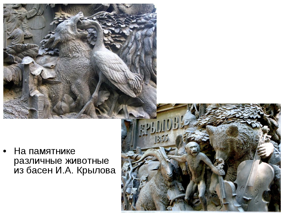 На памятнике различные животные из басен И.А. Крылова