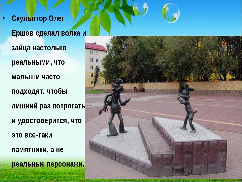 Скульптор Олег Ершов сделал волка и зайца настолько реальными, что малыши ча...
