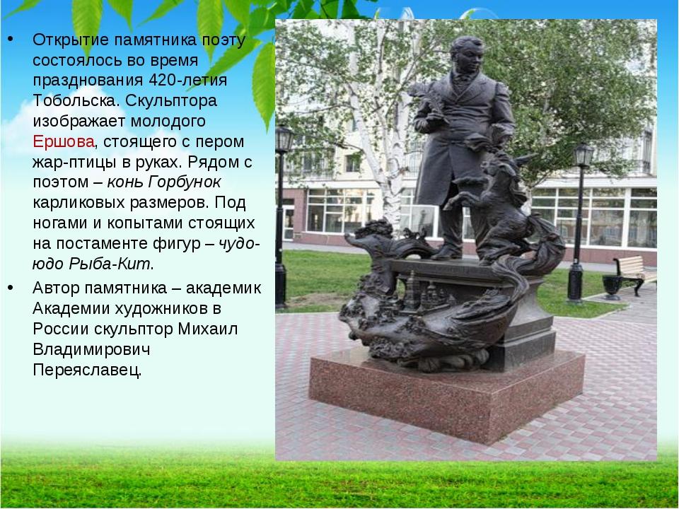 Открытие памятника поэту состоялось во время празднования 420-летия Тобольск...